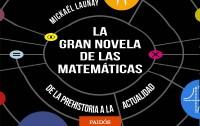Dibujo20170603 small book cover gran novela matematicas launay paidos
